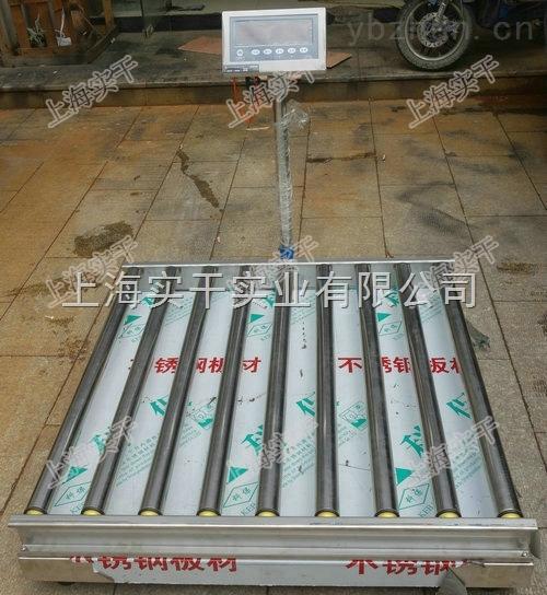 上海有动力滚筒秤