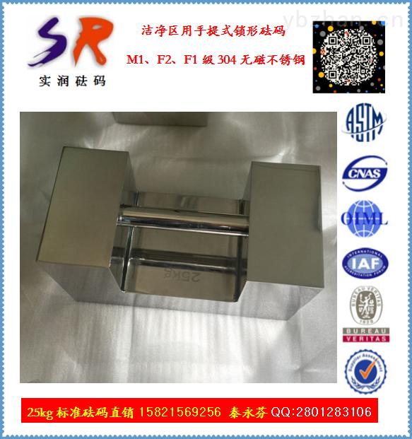 武汉25kg不锈钢砝码 锁形法码