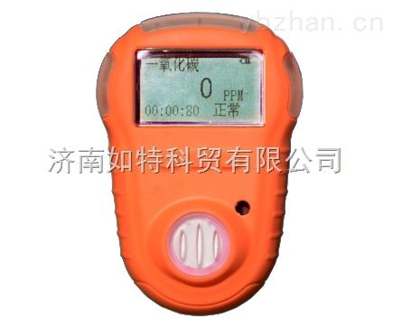 手持式一氧化碳泄漏检测仪