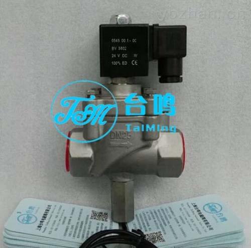 不锈钢带信号反馈电磁阀