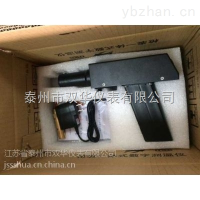 SH-W330手提式熔炼测温仪