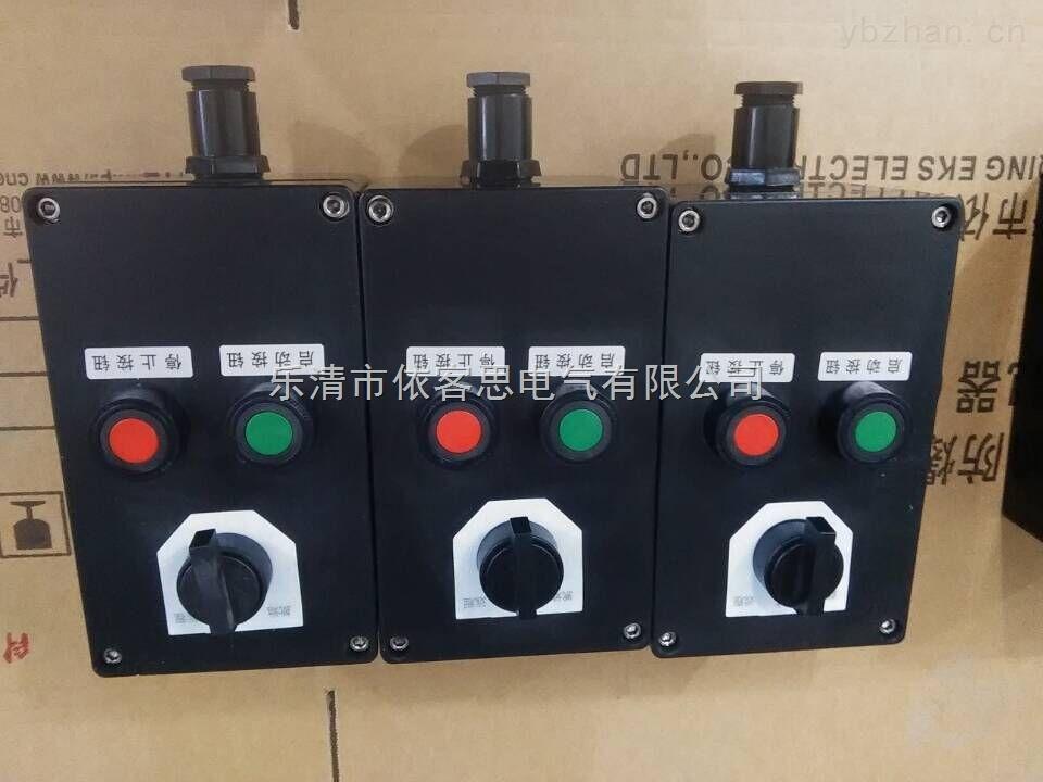 适用范围:地面立杆安装防爆防腐操作柱起动泵旁防暴操作箱 1. 适用于爆炸性气体环境1区,2区危险场所。 2. 适用于A,B,C类爆炸性气体环境。 3. 适用于可燃性粉尘环境21区、22区场所。 4. 适用于T61-T6组温度组别。 5. 广泛适用于石油开采、炼油、化工、军工等危险环境及海洋石油平台、油轮等场所.