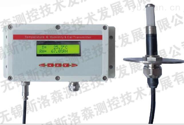SLS-582变送器配进口高温探头 高温型温湿度变送器  耐温200度温湿度传感器