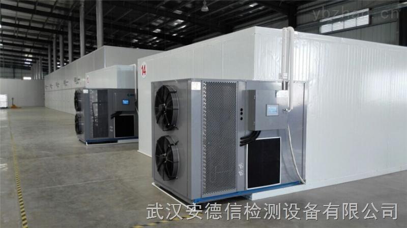 热泵高温烘房