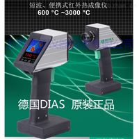 德国DIAS便携式短波段高温红外热像仪