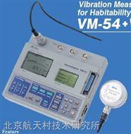 VM-54超低頻測振儀
