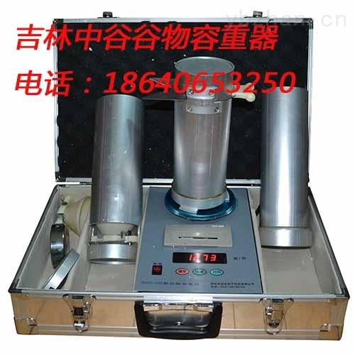 GHCS-1000打印通用谷物容重器