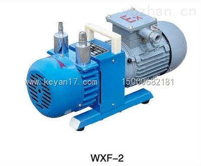 WXF-2防爆无油旋片式真空泵