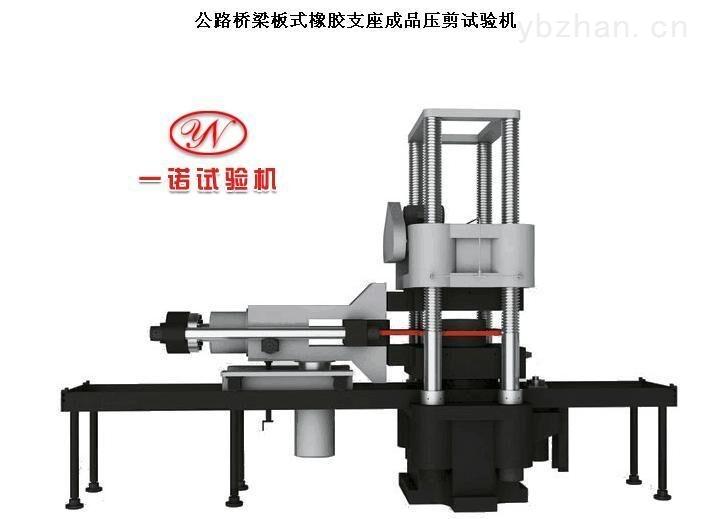 专业研发5000KN桥梁板式橡胶支座压剪试验机