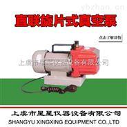 直联旋片式真空泵 制造商