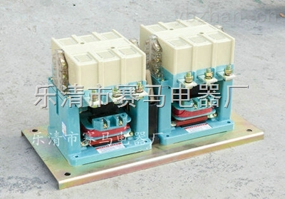 CJ20-63機械聯鎖交流接觸器 CJ20-63接觸器互鎖