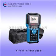 HART475手操器厂家 代替罗斯蒙特手操器 质优价廉