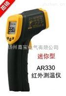 AR330AR330迷你型红外测温仪-32℃~330℃