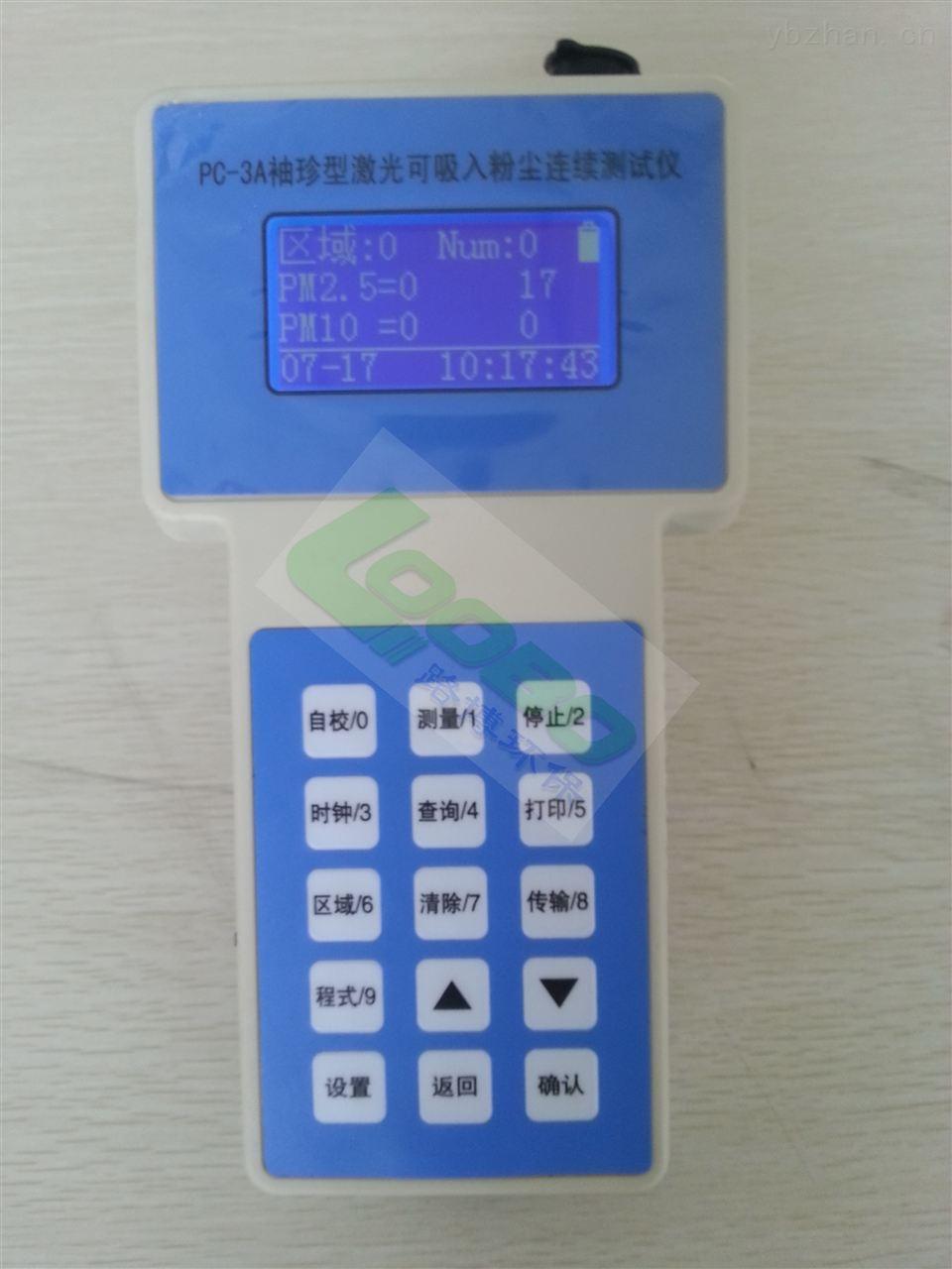 LB-KC(A)-手持式粉塵測定儀
