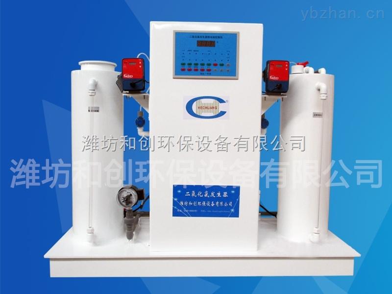 HCFM-1000-福建醫院污水處理二氧化氯發生器消毒裝置