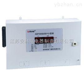 ADF300-II-5S15D计量型多用户计量箱/电子式智能化电能表/一户一计量
