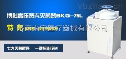 博科全自動高壓蒸汽滅菌器BKQP-75L價格