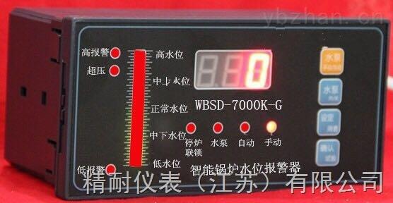 智能锅炉水位控制器
