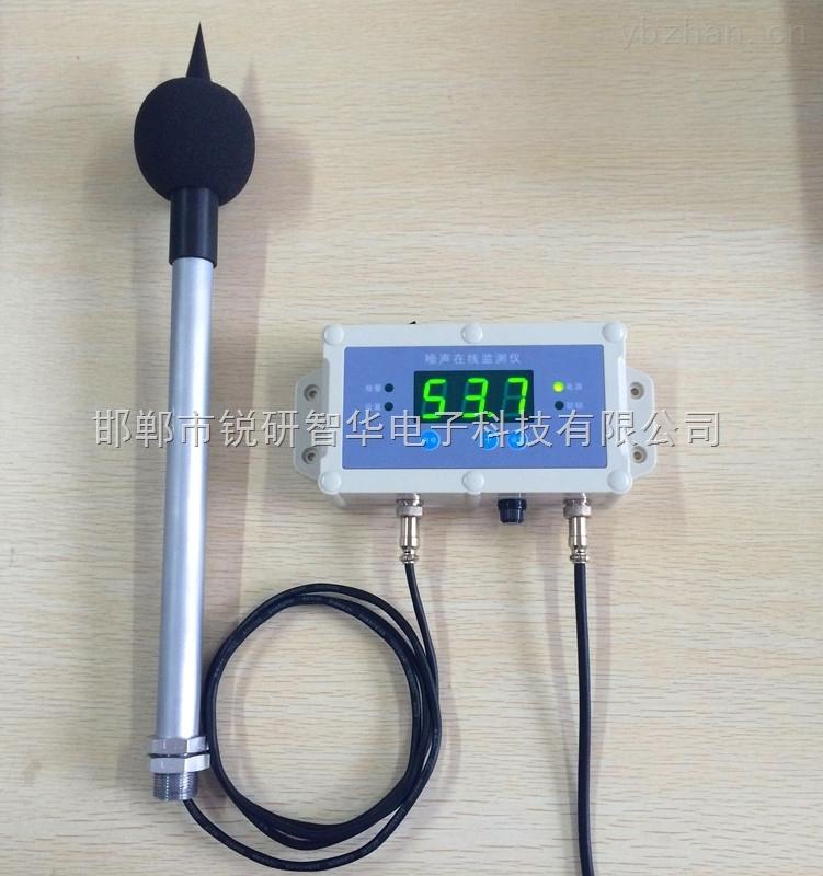 噪声变送器RY-CSZ工业标准输出