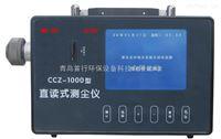 礦用防爆直讀式粉塵濃度測定儀CCZ-1000型