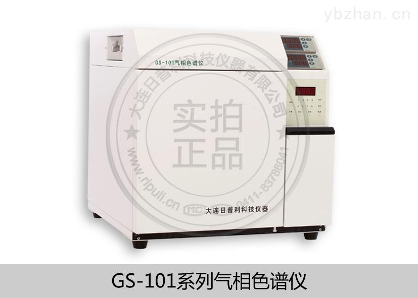 煤气色谱仪GS-101M