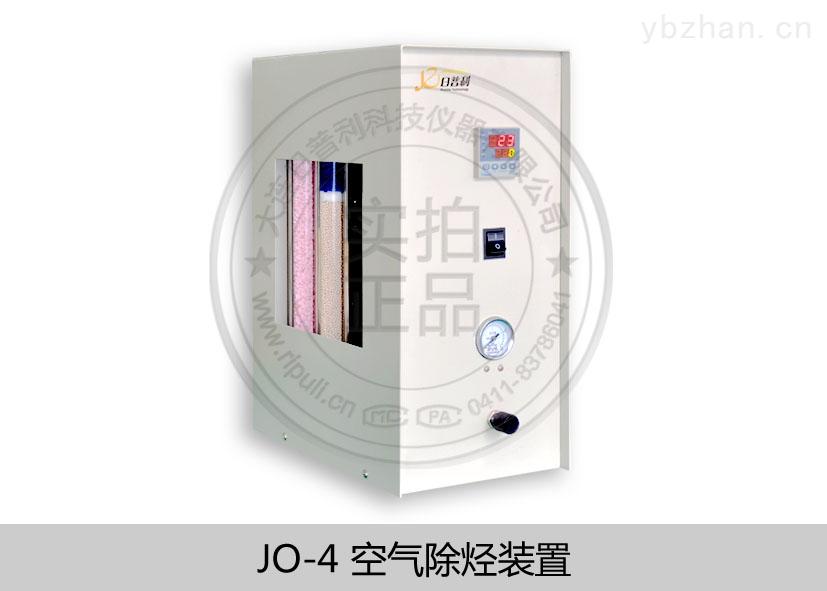 除烃装置JO-4