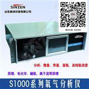 你不太清楚的SINZEN生产的S1000热磁式氧气分析仪气体分析仪的研究论述学到了吗?