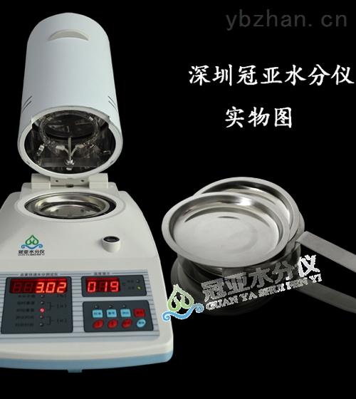 取样式ASA塑料水分测定仪供应(央视直播)