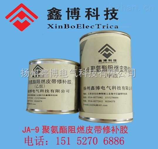 JA-9聚氨酯皮带修补胶、厂家批发