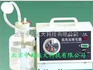 低负压吸引器/低负压吸痰器(自动报警装置)