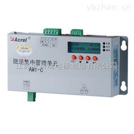 AMI-C/K4DI/1DO微逆集中管理单元/屋顶太阳能微逆监控