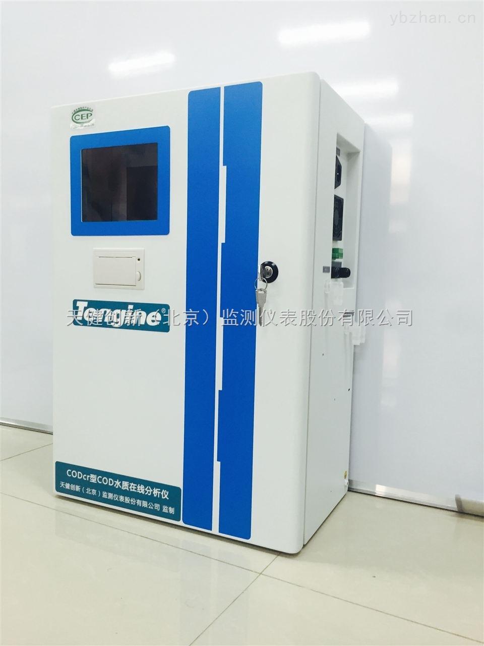 TEM-在線COD分析儀廠家價格