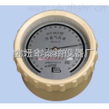 标准精密高原空盒气压表