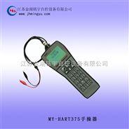 HART375手操器中文版品種多規格全