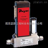 Dwyer DMF气体质量流量控制器