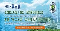 2018第五届全国化工行业(园区)污染综合治理大会暨展览会