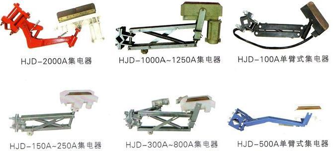 集电器容量要与用电设备相配,当单极容量不够时,可采用双极集电器.