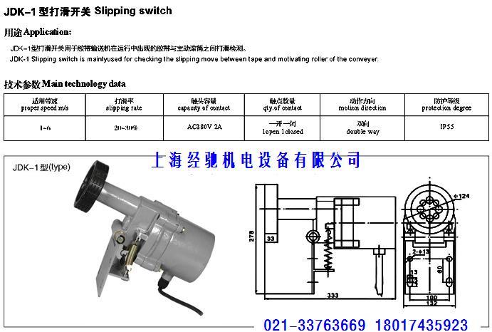 jdk-1型打滑开关(皮带速度检测器)