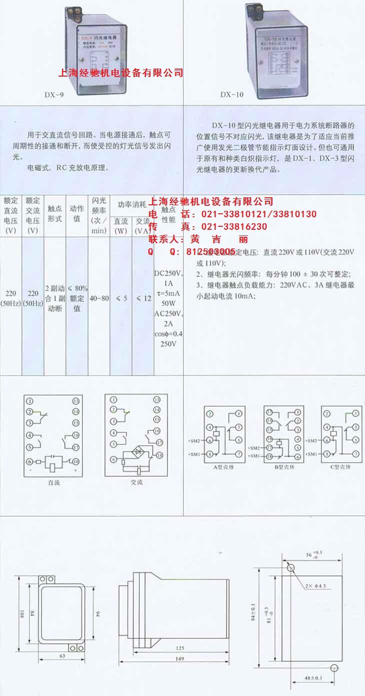 dx-10闪光继电器厂家