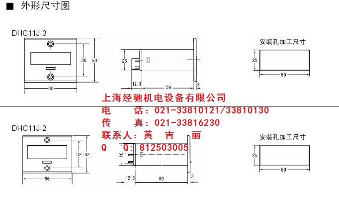 产品库 电子元器件 继电器 其他 dhc11j计数器   http://www.cnjch.