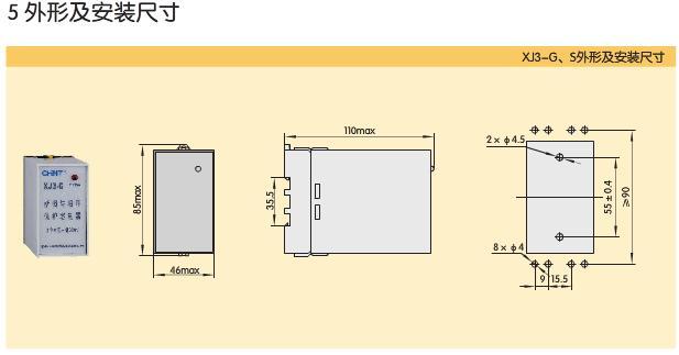 xj3-g断相与相序保护继电器