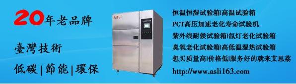 艾思荔可程式恒定湿热试验箱应用日益广泛