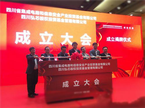 四川集成电路产业基金备受关注 今年将募达60亿
