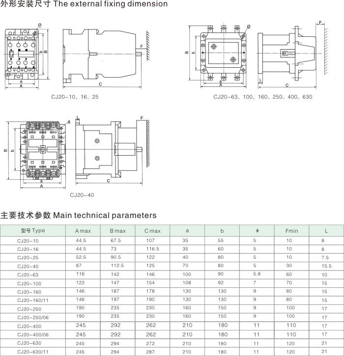 cj20-250a交流接触器接线图