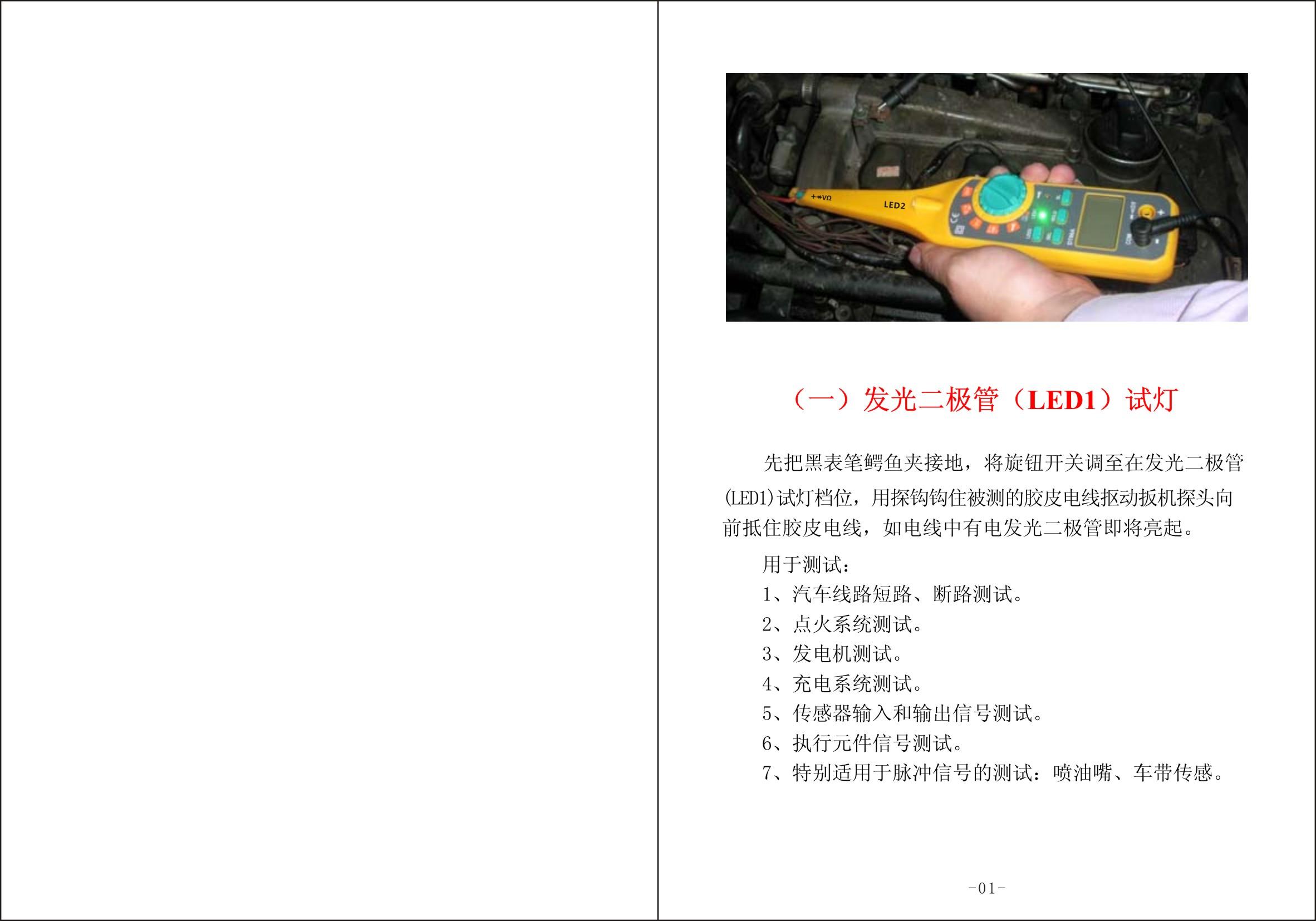 """北京金泰科仪检测仪器有限公司是专业生产与代理国内/国外仪器仪表的公司,服务于电子、电力、通讯、环保、农业,建筑,节能、航空航天等行业;多年来,公司以""""真挚的服务、低廉的价格""""为宗旨,为国内外广大用户提供了周到的售前、售中、售后服务。赢得了国内外客户的一致好评,更为我们业务的快速发展奠定了一定的基础。我们的服务也更精益求精,更完善!能够完成仪器仪表工程产品配套和维修服务!    主要业务项目有:红外线测温仪器,无损检测仪器,通用电子仪器,电工电子仪器,气体检测仪器,综合管线探测仪"""