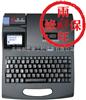 碩方TP66i高速電腦線號機碩方線號機