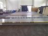 SCS型200吨汽车地磅秤,200吨数字式汽车地秤