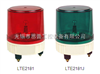 LTE2181J閃光/常亮式警示燈閃光/常亮式警示燈