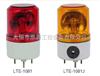 LTE-1081J旋轉式警示燈旋轉式警示燈