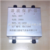 hp1000ehp1000諧波保護器